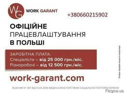 Официальное трудоустройство за границей!
