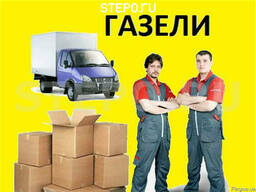 Офисный переезд Киев, офисный переезд в Киеве