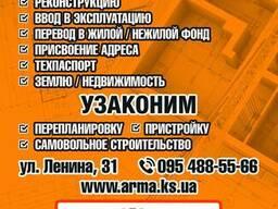 Проект дома, магазина, офиса, реконструкции здания