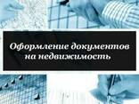 Оформление документов на недвижимость - фото 1