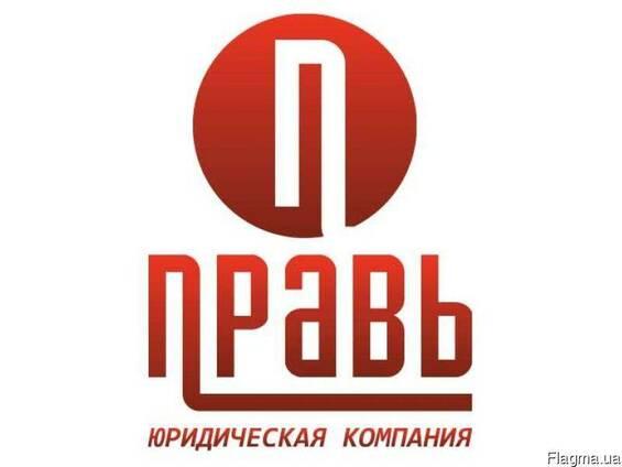 Регистрация права собственности недвижимости Донецк, Луганск
