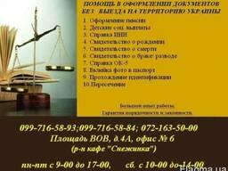 Оформление пенсии без выезда на территорию Украины