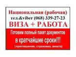 Пакет документов для польской рабочей визы - фото 1