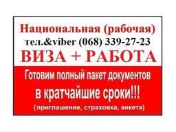 Пакет документов для польской рабочей визы