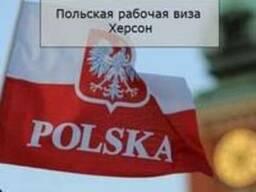 Оформление Приглашения для рабочей визы в Польшу