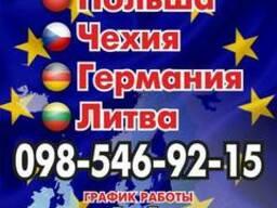 Оформлении весь пакет документов для визы в Польшу, Чехию