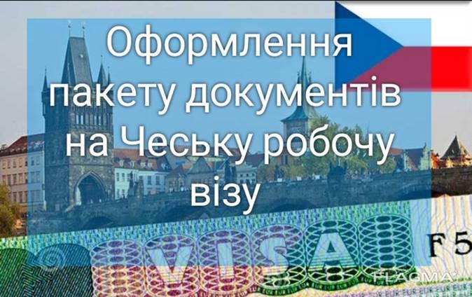 Оформлення робочих віз в Чехію