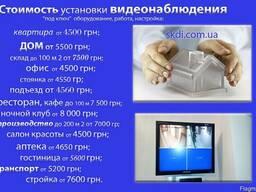 Охрана дома Харьков, охрана дач, видеонаблюдение