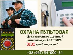 Охрана квартир от 255 грн/мес. - Сигнализация Под ключ 3100 грн