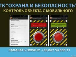 Охрана квартиры дома, контроль сигнализации с Мобильного