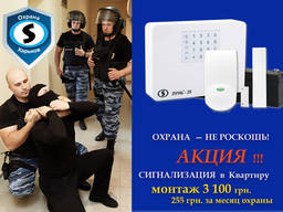 Охрана квартиры Харьков, управление с мобильного телефона