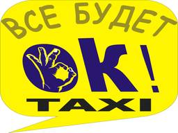 Ок такси, со смартфона закажи, Ок 35 грн.