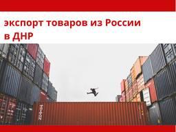 Оказываем услуги по таможенному оформлению экспорта в Донецк