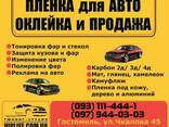 Оклейка авто пленкой карбон, матовой, рекламой,антигравийной - фото 1