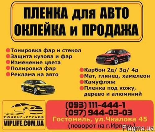 Оклейка авто пленкой карбон, матовой, рекламой,антигравийной
