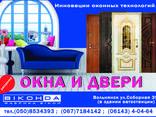 Окна металлопластиковые с установкой в Вольнянске - фото 1