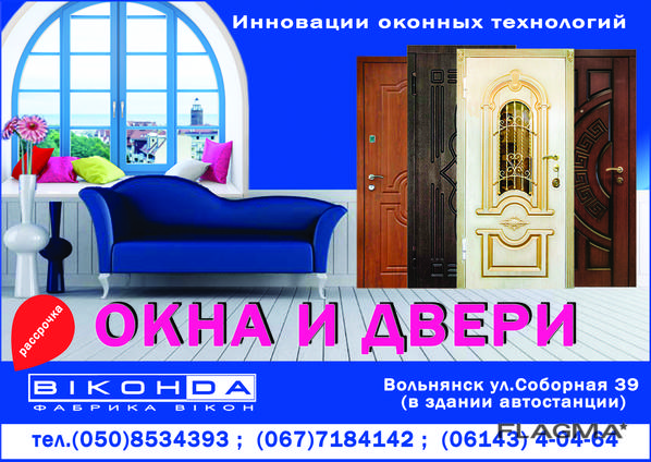 Окна металлопластиковые с установкой в Вольнянске