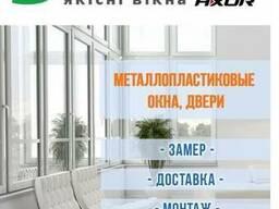 Окна металлопластиковые Steko подоконники откосы Одесса