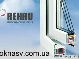 Окна Rehau. Лучшая цена.