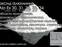 Оксид, Гидроксид алюминия, электрокорунд