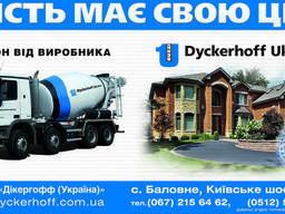 ООО с ИИ Дикергофф/Украина/ Бетонный завод