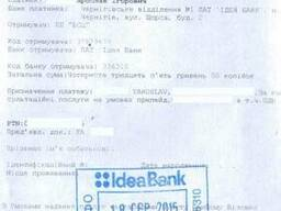 Оплата сервисного (визового) сбора ППВА Польши без присутств