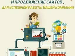 Оптимизация и продвижение сайтов для успешной работы Вашей