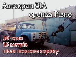 Оренда автокрана Рівне, область