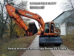 Оренда екскаватора повно поворотного Doosan 180 (екскаватор колісний)