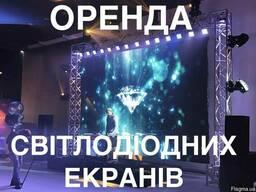 Оренда Лед екрани, світлодіодні екрани, лед панелі,лед екран