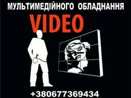 Оренда мультимедійного, відео обладнання у Львові, світлодіодні екрани