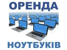 Оренда ноутбуку у Львові, прокат ноутбуку Львів