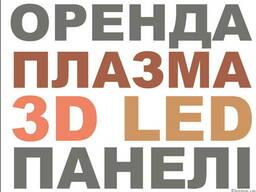 Аренда плазменной панели Львов,аренда плазм Львов,прокат пла