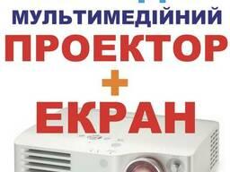 Оренда проектора з екраном Львів, прокат проектора