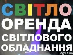 Оренда світлового обладнання Львів, прокат світла, оренда світла Львів