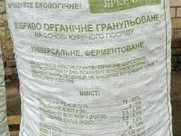 Органическое удобрение на основе куриного помета 25 кг