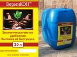 Органическое удобрение Препарат Вермикон® - фото 1
