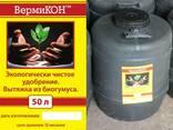 Органическое удобрение Препарат Вермикон® - фото 2