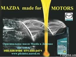 Оригинальные масла и жидкости Mazda.