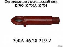 Ось К-700 700А. 46. 28. 219-2 крепления серьги нижней тяги