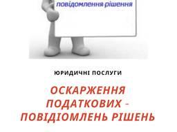 Оскарження Податкових-повідомлень рішень Сумська область і Україна