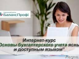 Основы бухгалтерского учета. Интернет-курс бесплатно. Для вс