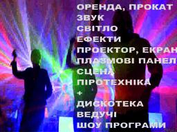Освітлення, озвучування святкових заходів, Прокат світла,