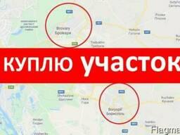 От 5 до 7 Га в Киевской области. Приоритет Борисполь Бровары