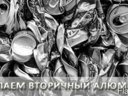 Отходы алюминиевой баночки и фольги
