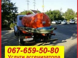 Выкачка ям-откачка воды-услуги илососа-прочистка труб Киев