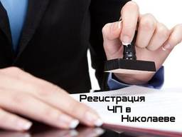 Открытие ЧП в Николаеве