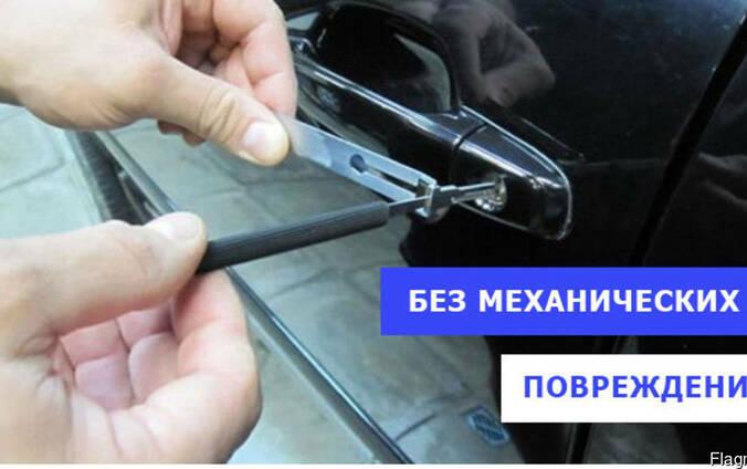 Открытие машин и разблокировка сигнализации в г.Ильичевске