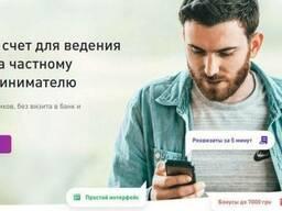 Открытие счета в Банке бесплатно для ИТ сферы ФОП, ЧП лучшие
