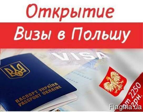 Виза в Польшу (приглашение, страховка и анкета). Работа